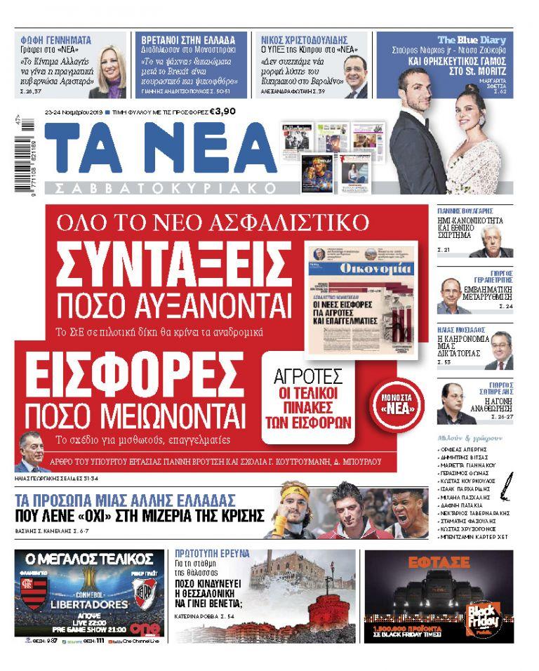 Διαβάστε στα «ΝΕΑ Σαββατοκύριακο»: «Πόσο αυξάνονται οι συντάξεις, πόσο μειώνονται οι εισφορές» | tovima.gr