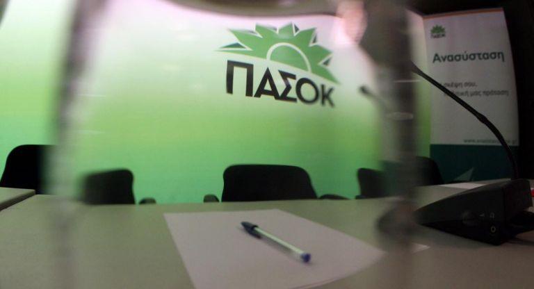 ΠαΣοΚ : Αυτό είναι το σχέδιο τροποποίησης του καταστατικού | tovima.gr