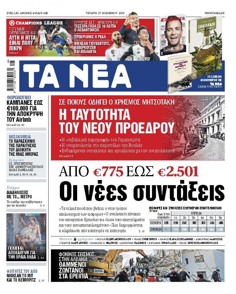 Διαβάστε στα «ΝΕΑ» της Τετάρτης : «Από 775 έως 2.501 ευρώ οι νέες συντάξεις» | tovima.gr