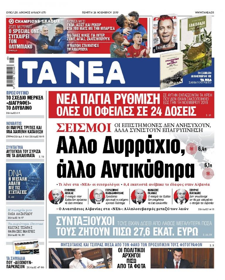 Διαβάστε στα «ΝΕΑ» της Πέμπτης: «Αλλο Δυρράχιο, άλλο Αντικύθηρα» | tovima.gr