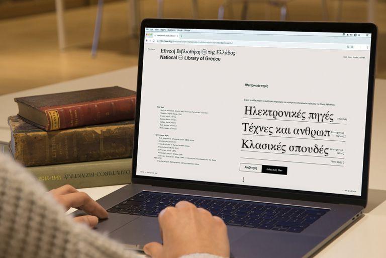 Εθνική Βιβλιοθήκη : Πρόσβαση σε εκατομμύρια ηλεκτρονικά τεκμήρια | tovima.gr