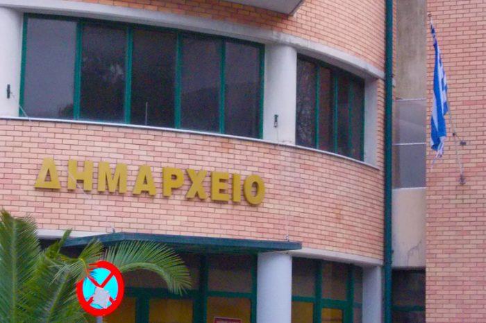 Τηλεφώνημα για βόμβα στο δημαρχείο Μεταμόρφωσης | tovima.gr