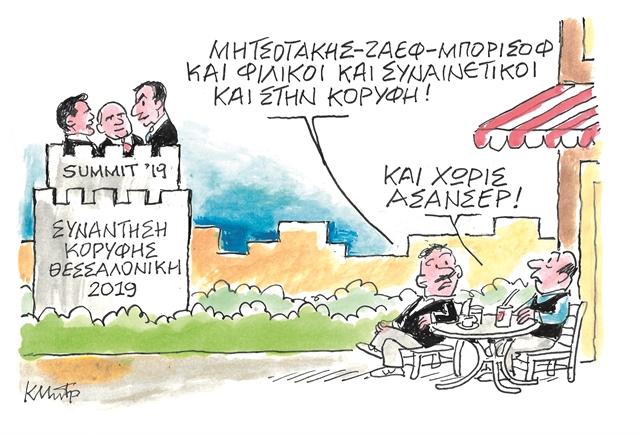 Η στρατηγική Τασούλα | tovima.gr