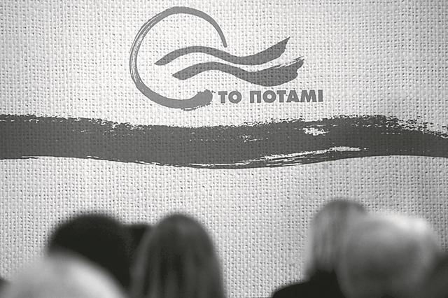 Θυμάμαι το «Ποτάμι» | tovima.gr