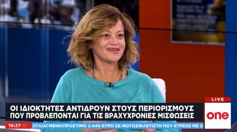 Ρομίνα Τσίτου στο One Channel: Τι προβλέπει το φορολογικό νομοσχέδιο για τα Airbnb | tovima.gr