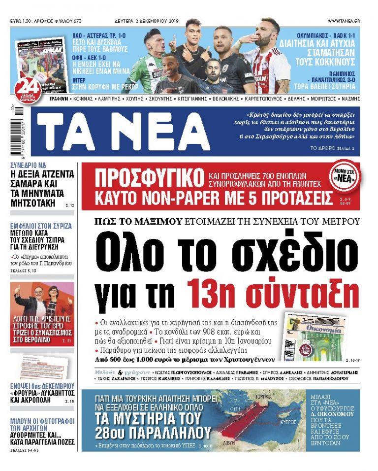 Διαβάστε στα «ΝΕΑ» της Δευτέρας: «Ολο το σχέδιο για τη 13η σύνταξη»   tovima.gr