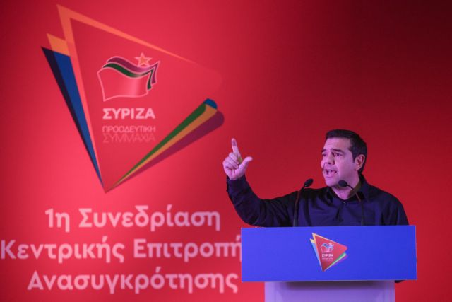 Ομόφωνη έγκριση για μετασχηματισμό του ΣΥΡΙΖΑ – Προοδευτική Συμμαχία | tovima.gr