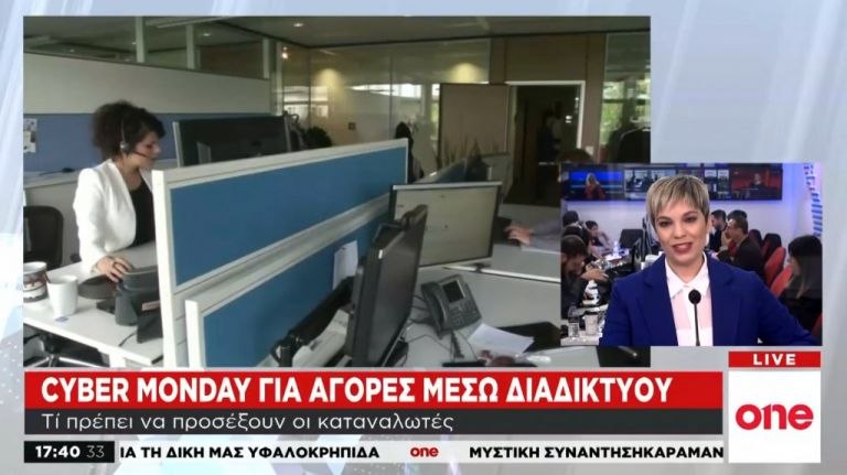 Η Cyber Monday είναι εδώ – Τι πρέπει να προσέξουν οι καταναλωτές | tovima.gr