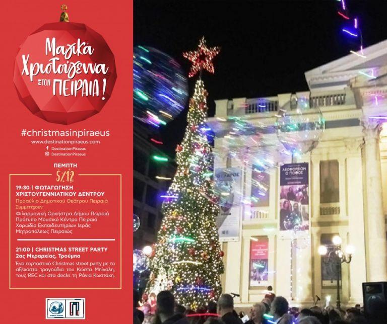 Σε ρυθμούς Χριστουγέννων ο Πειραιάς – Την Πέμπτη η φωταγώγηση του δέντρου | tovima.gr
