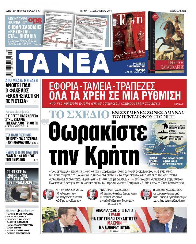 Διαβάστε στα «ΝΕΑ» της Τετάρτης: «Θωρακίστε την Κρήτη» | tovima.gr