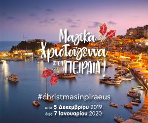 Πειραιάς: Το πρόγραμμα των χριστουγεννιάτικων εκδηλώσεων   tovima.gr