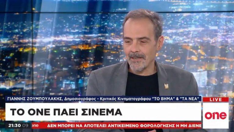Το One πάει σινεμά: Η ταινία της εβδομάδας | tovima.gr