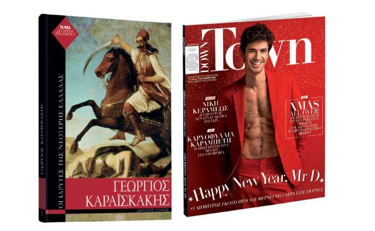 Οι προσφορές στα «ΝΕΑ Σαββατοκύριακο»: «Γεώργιος Καραϊσκάκης» και το Down Town | tovima.gr
