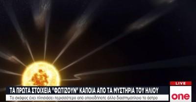 Το «Parker Solar Probe» αποκαλύπτει τα μυστικά του Ήλιου | tovima.gr
