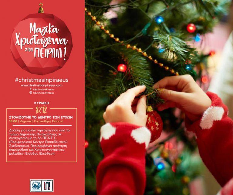 Χριστουγεννιάτικη δράση για παιδιά στη δημοτική Πινακοθήκη Πειραιά | tovima.gr
