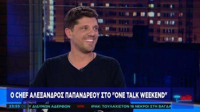Ο σεφ Αλέξανδρος Παπανδρέου στο One Channel | tovima.gr