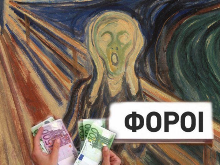 Το στοίχημα της μείωσης των φόρων | tovima.gr