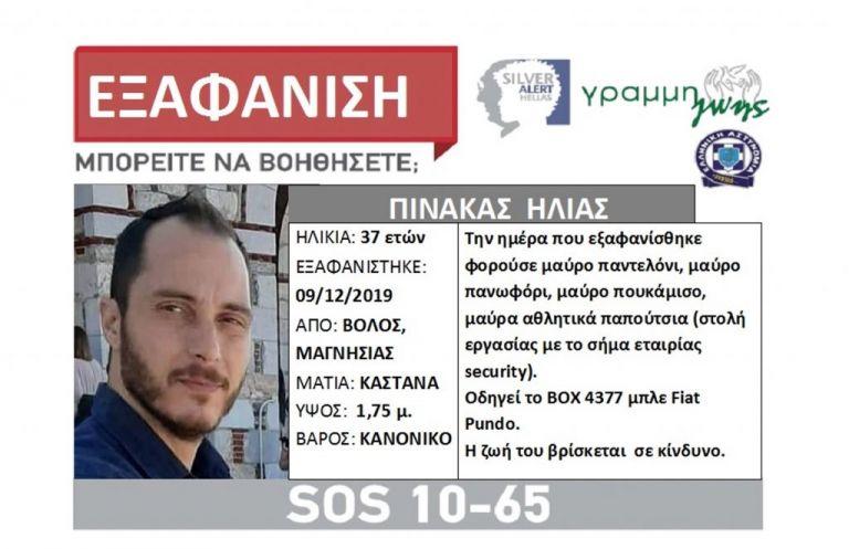 Βόλος: Εξαφάνιση 37χρονου, πατέρα δύο παιδιών – Εκκληση από την οικογένειά του | tovima.gr