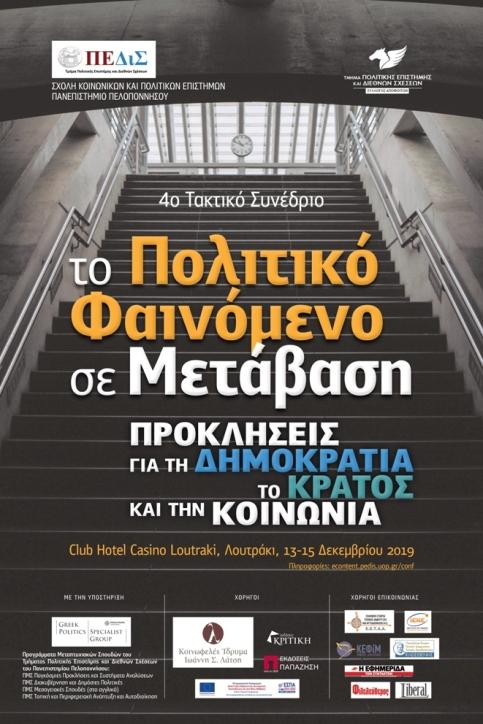 Συνέδριο Πολιτικής Επιστήμης και Διεθνών Σχέσεων: Το Πολιτικό Φαινόμενο σε Μετάβαση | tovima.gr