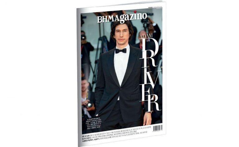 Το BHMAgazino με τον superstar Άνταμ Ντράιβερ στο εξώφυλλο | tovima.gr
