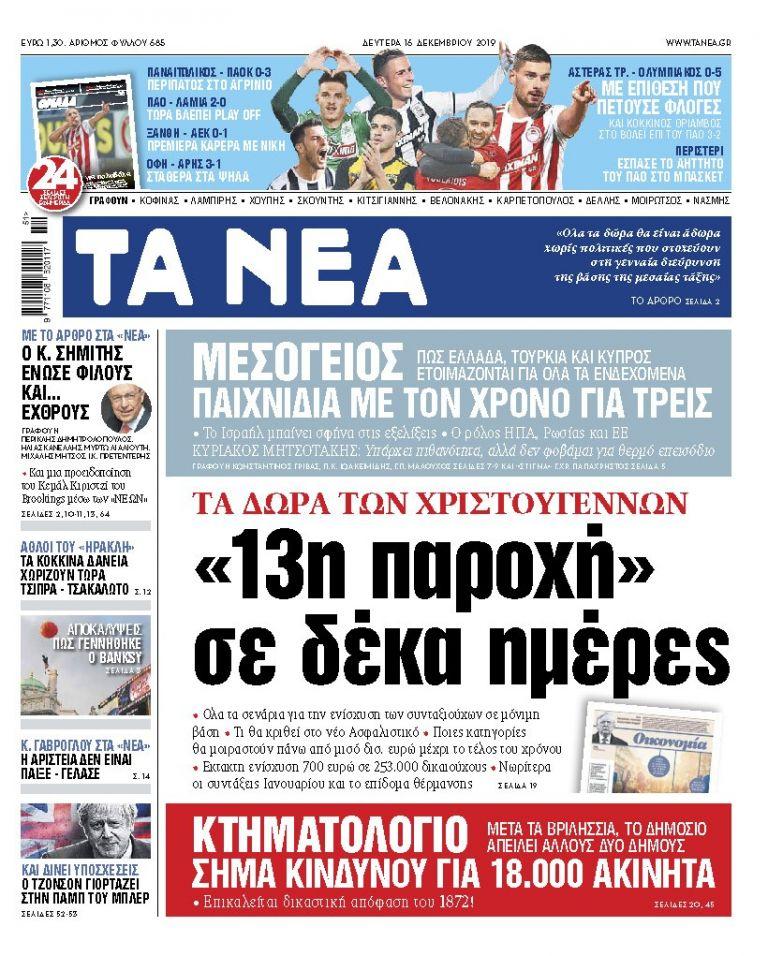 Στα «ΝΕΑ» της Δευτέρας: «13η παροχή σε 10 ημέρες» | tovima.gr