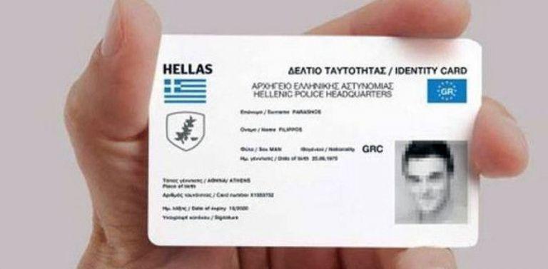 Ξεκίνησε η διαδικασία του διαγωνισμού για τις νέες ταυτότητες – Πώς θα είναι | tovima.gr