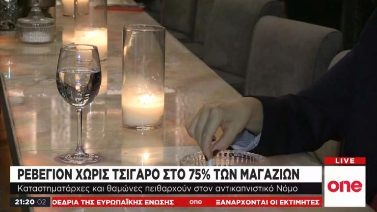 Αντικαπνιστικός νόμος: Διασκέδαση μέσα, κάπνισμα έξω | tovima.gr