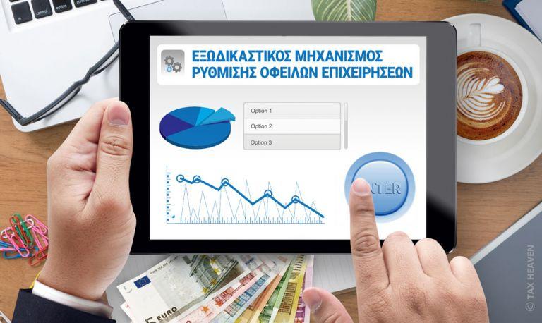 Μέχρι 30 Απρίλιου ο εξωδικαστικός μηχανισμός | tovima.gr