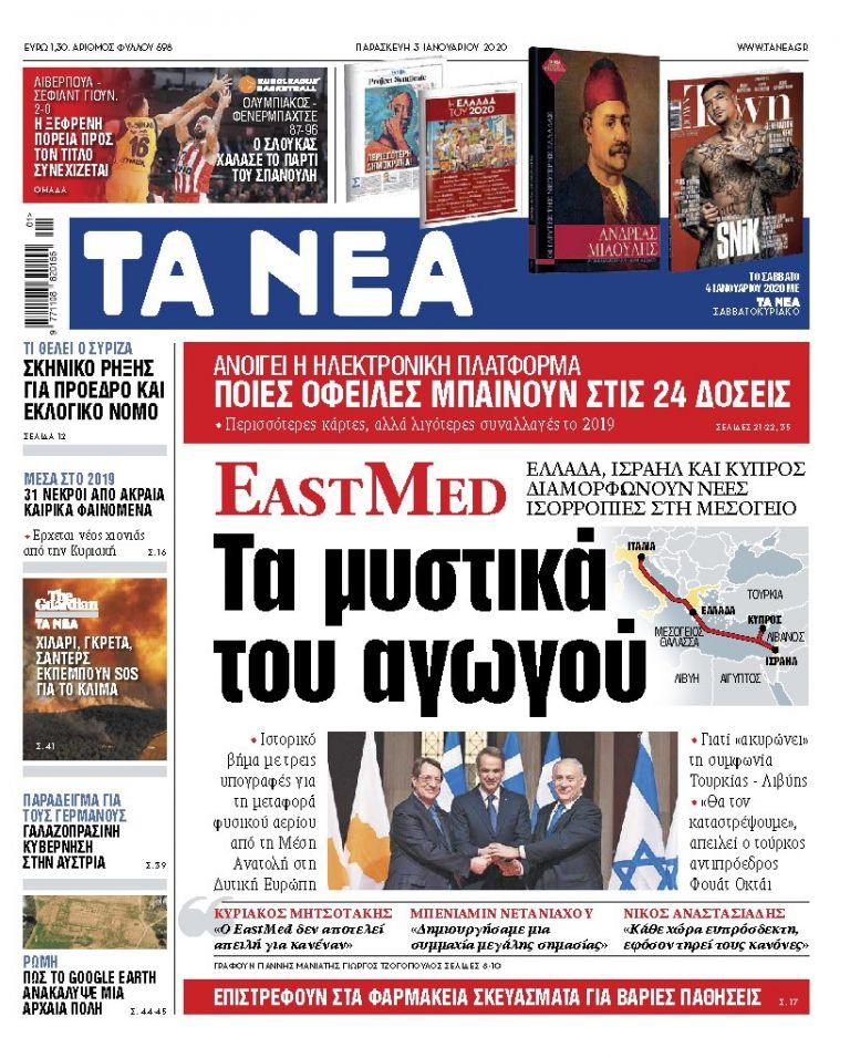 Διαβάστε στα «ΝΕΑ» της Παρασκευής: «Τα μυστικά του αγωγού East Med» | tovima.gr