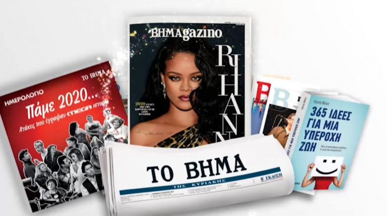 Με το «Βήμα της Κυριακής»: Ημερολόγιο 2020: Ατάκες που έγραψαν MEGA ιστορία, «365 Ιδέες για μια Υπέροχη Ζωή» και BHMAgazino   tovima.gr