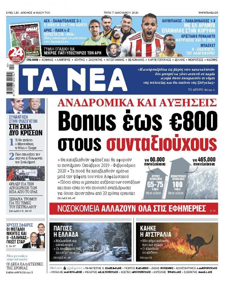Διαβάστε στα «ΝΕΑ» της Τρίτης: «Bonus 800 ευρώ στους συνταξιούχους»   tovima.gr