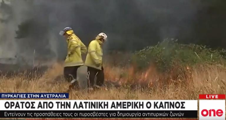 Αυστραλία: Ανυπολόγιστη οικολογική καταστροφή – Πάνω από Χιλή και Αργεντινή ο καπνός των πυρκαγιών | tovima.gr