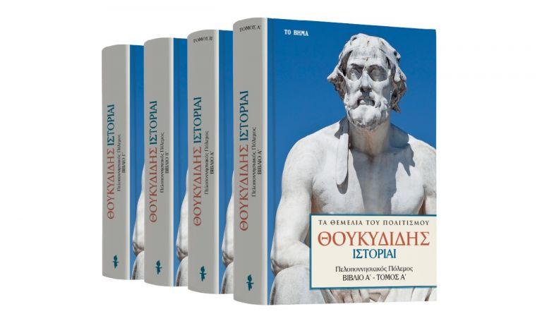 Θουκυδίδης: «Πελοποννησιακός πόλεμος» & VITA με το «Βήμα της Κυριακής» | tovima.gr