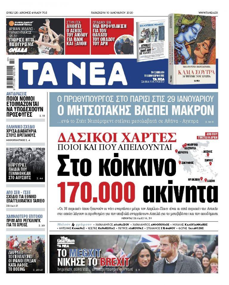 Διαβάστε στα «ΝΕΑ» της Παρασκευής: «Στο κόκκινο 170.000 ακίνητα λόγω δασικών χαρτών» | tovima.gr