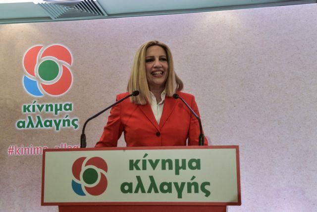 Γεννηματά για ΠτΔ: Να προέρχεται από την Κεντροαριστερά και να ήταν παρών στην κρίση | tovima.gr