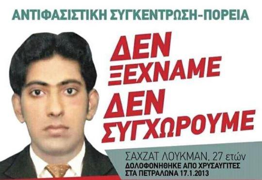 Επτά χρόνια από τη δολοφονία του Σαχζάτ Λουκμάν | tovima.gr