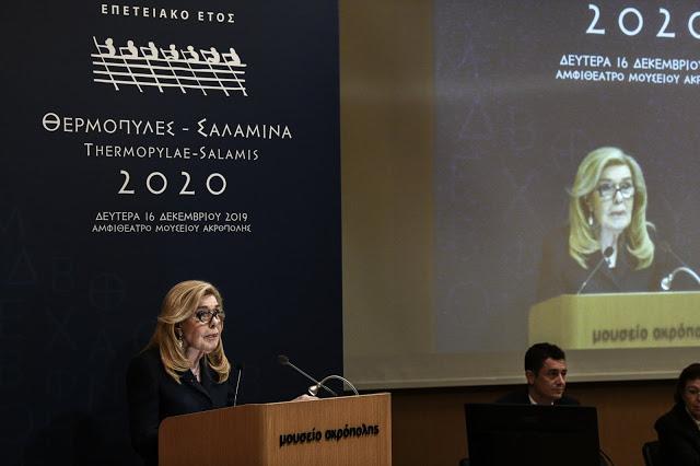 Οι λαμπρές εκδηλώσεις του Ιδρύματος «Μαριάννα Β. Βαρδινογιάννη» για το επετειακό έτος «Σαλαμίνα – Θερμοπύλες 2020» | tovima.gr