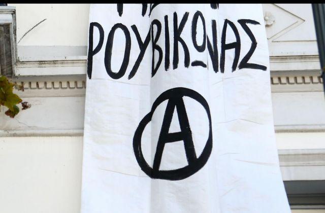 Ο Ρουβίκωνας στην οικία του Γερμανού πρέσβη για το προσφυγικό | tovima.gr