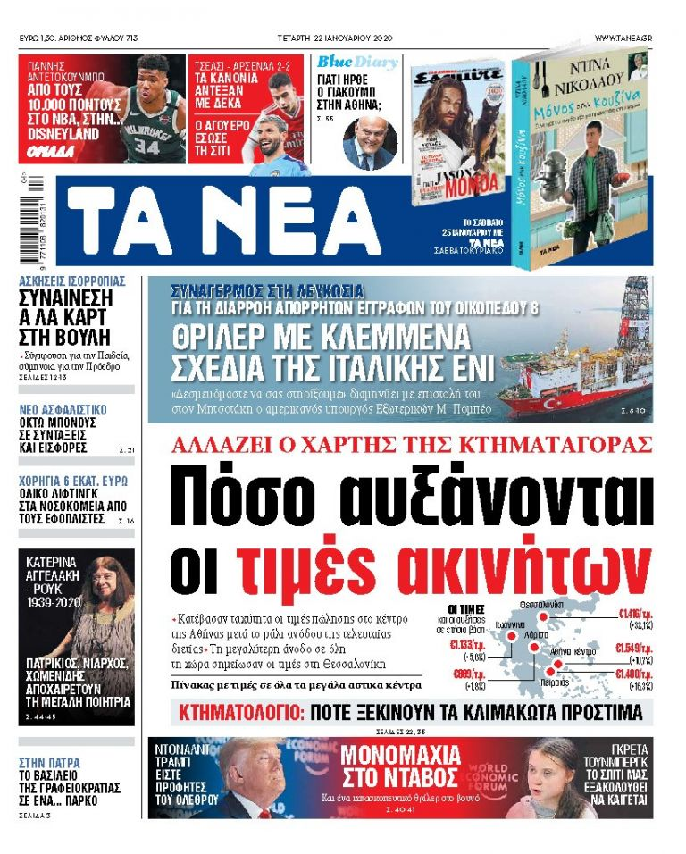 Διαβάστε στα «ΝΕΑ» της Τετάρτης : Πόσο αυξάνονται οι τιμές ακινήτων   tovima.gr