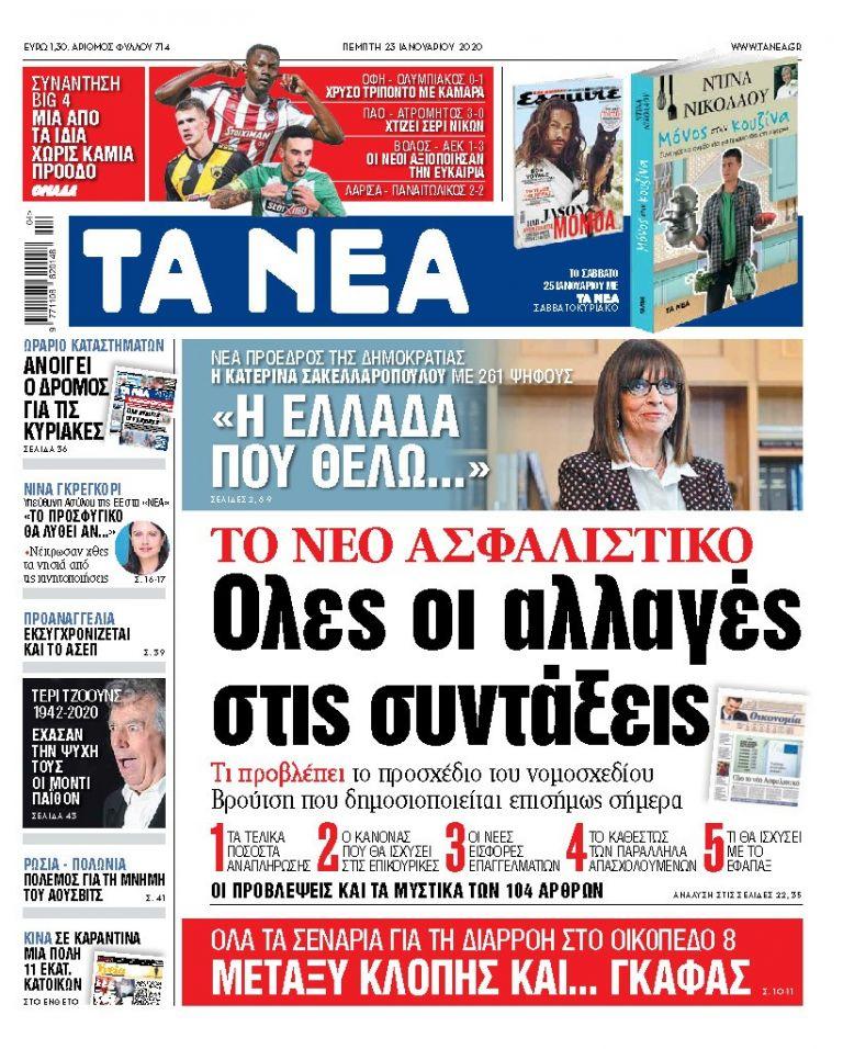 Διαβάστε στα «ΝΕΑ» της Πέμπτης: «Ολες οι αλλαγές στις συντάξεις» | tovima.gr