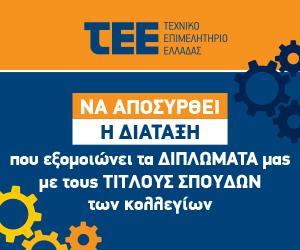 Το ΤΕΕ διαφωνεί με την εξίσωση των αποφοίτων των Κολεγίων με τους Διπλωματούχους Μηχανικούς | tovima.gr