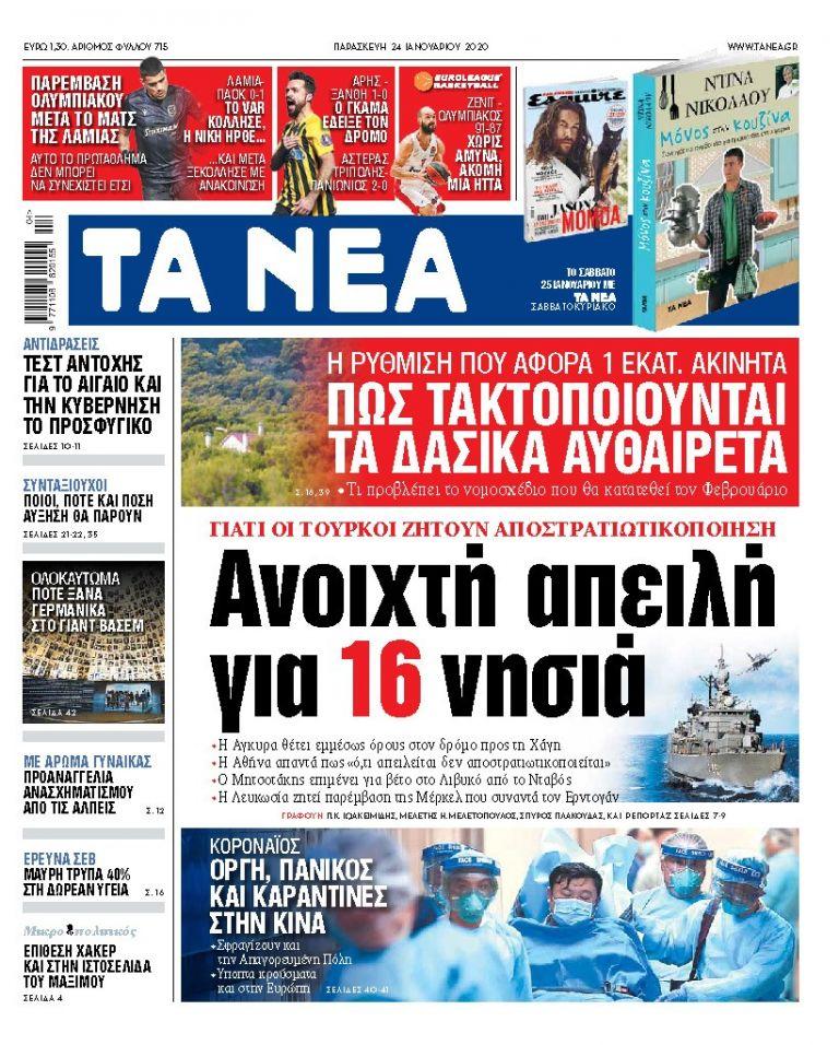 Διαβάστε στα «ΝΕΑ» της Παρασκευής: «Ανοιχτή απειλή για 16 νησιά» | tovima.gr