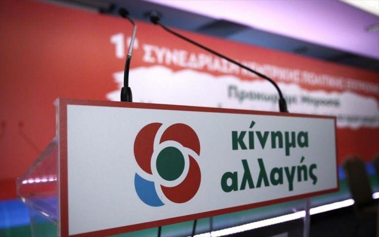 ΚΙΝΑΛ: Η κυβέρνηση απέτυχε στη διαχείριση του ελληνικού πρωταθλήματος ποδοσφαίρου   tovima.gr