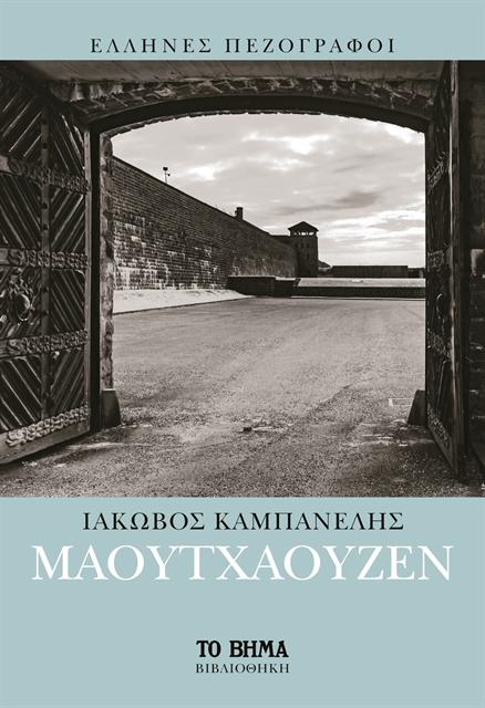 «Ο Καμπανέλλης αφηγείται την ανθρώπινη φρίκη» | tovima.gr