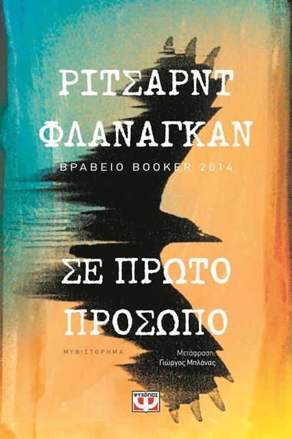 Υπόθεση αυτοβιογραφίας | tovima.gr
