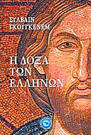 Διαμεσολαβητής το Βυζάντιο | tovima.gr