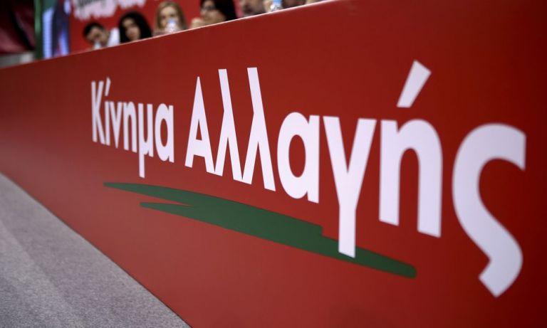 Γκρίνια στο Κίνημα Αλλαγής | tovima.gr