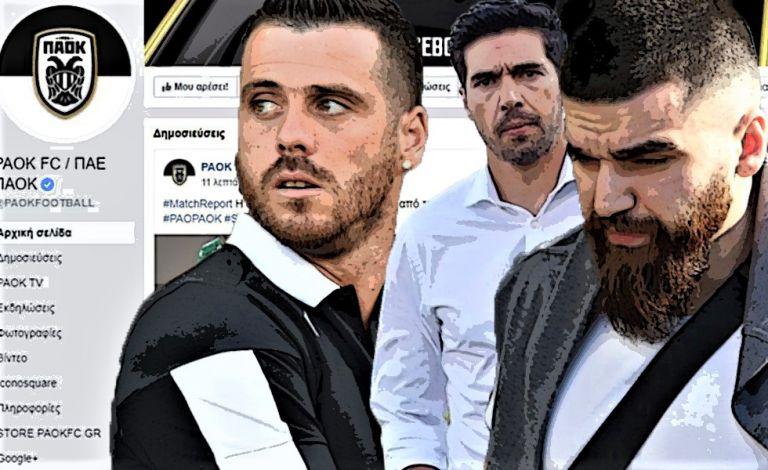 «Βράζει» ο κόσμος του ΠΑΟΚ: «Η ομάδα είναι ξεβράκωτη, ο Γιωργάκης κάνει τον προπονητή» | tovima.gr