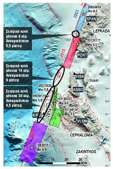 Ποια είναι  τα «σεισμικά» κενά του Ιονίου που δεν έχουν ακόμη διαρραγεί | tovima.gr