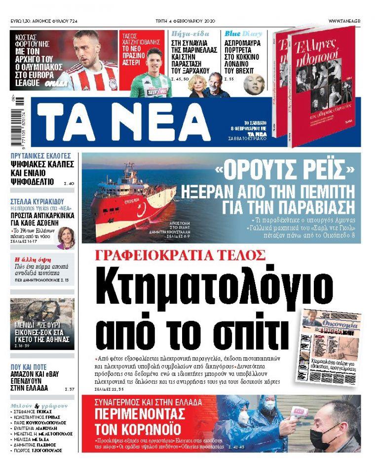 Διαβάστε στα «ΝΕΑ» της Τρίτης»: «Κτηματολόγιο από το σπίτι» | tovima.gr